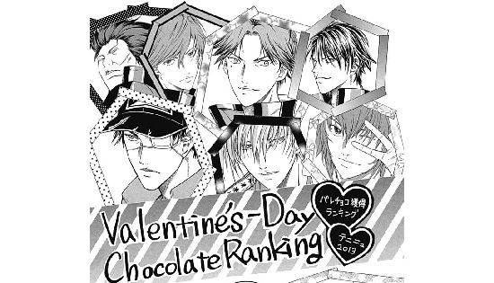 テニスの王子様バレンタインチョコ獲得ランキング【2013年版】