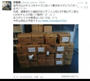 許斐剛先生のツイッター